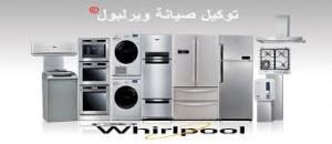 01111500871 - مراكز صيانة ويرلبوول
