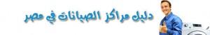 01111500871 - صيانة دايو فى مصر